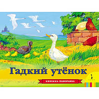 Книжка-панорамка Андерсен Х.-К. Гадкий утенок Росмэн 978-5-353-07904-0