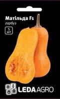 Семена тыквы Матильда F1 5 шт. Леда Агро