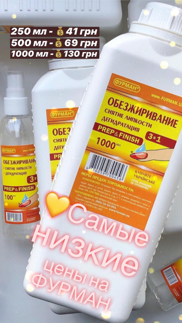 Средство для обезжиривания, снятия липкости и дегидрации 3 в 1 Фурман 1000 ml
