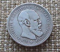 1 Царский рубль 1889 г. Сувенирная монета