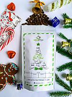 Новогодний кофе свежей обжарки, 100% арабика (купаж), 250 г.