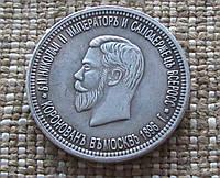 Сувенирная копия монеты 1 рубль 1896 г.