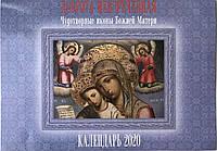 ДОБРОТА НЕИЗРЕЧЕННАЯ. Чудотворные иконы иконы Божией Матери. Православный перекидной календарь на 2020 год