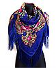 Народный платок Анна 120х120 см синий