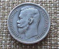 1 рубль 1910 г. Николай-II Сувенирная монета