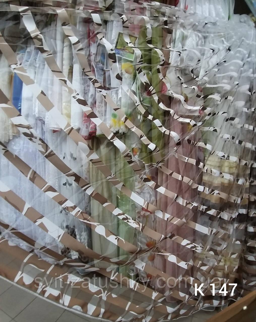 Гардина фатинова з кольоровою полосою /Тюль фатиновая с цветной  полосой