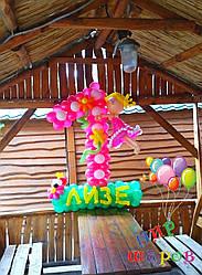 Единичка с девочкой и именем из воздушных шаров