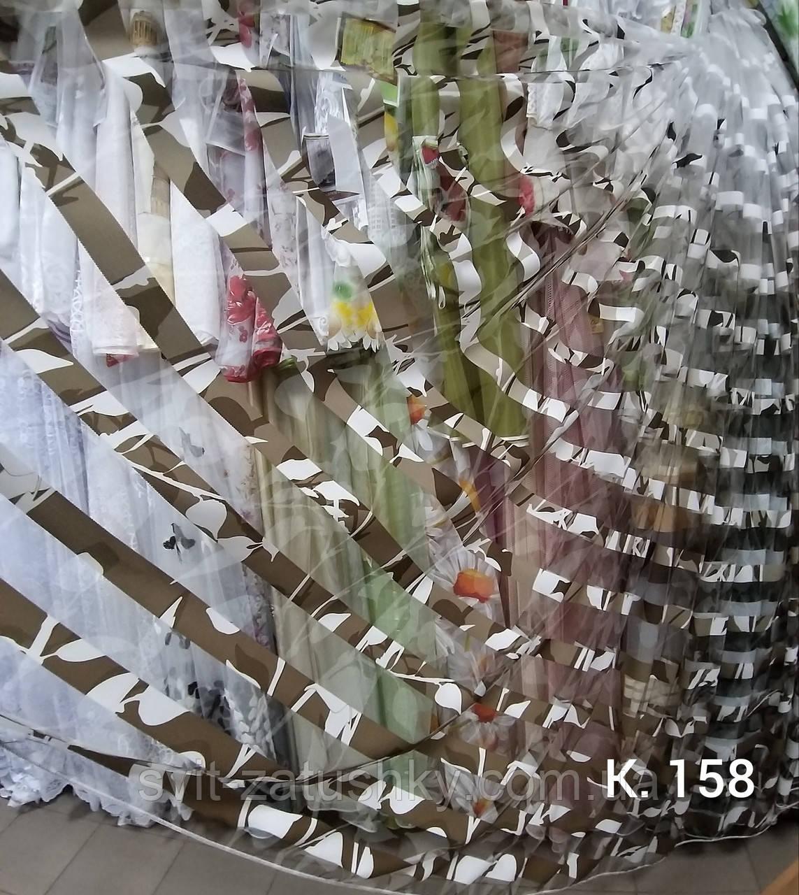 Гардина біла фатинова з кольоровою полосою /Тюль белая фатиновая с цветной полосой