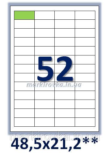 Бумага самоклеющаяся формата А4. Этикеток на листе А4: 52 шт. Размер: 48,5х21,2 мм. От 115 грн/упаковка*