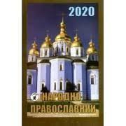 """Відривний календар """"Народно-православний календар"""" 2020"""