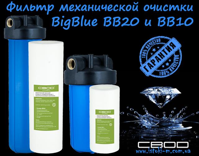 фильтр механической очистки воды bigblue bb20_фильтр механической очистки воды bigblue bb10_фильтр механической очистки воды bigblue