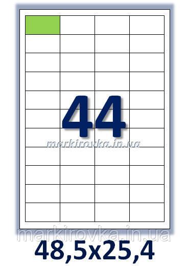Самоклеющаяся папір формату А4.Етикеток на аркуші А4: 44 шт. Розмір: 48,5х25,4 мм. Від 115 грн/упаковка*