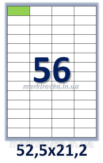 Самоклеющаяся папір формату А4. Етикеток на аркуші А4: 56 шт. Розмір: 52,5х21,2 мм. Від 115 грн/упаковка*