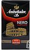 Кофе молотый Ambassador NERO,  225 г