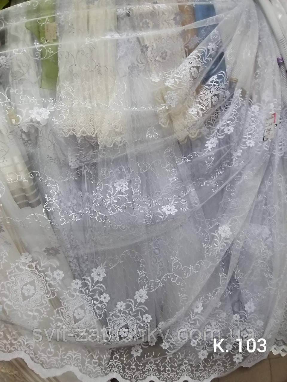 Гардина біла з вишивкою на фатині /Тюль белая с вышивкой на сетке