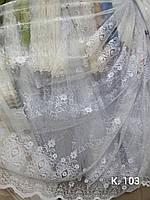 Гардина біла з вишивкою на фатині /Тюль белая с вышивкой на сетке, фото 1