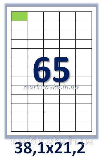 Самоклеющаяся папір формату А4. Етикеток на аркуші А4: 65 шт. Розмір: 38,1х21,2 мм. Від 115 грн/упаковка*