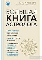 Алексей Кульков. Большая книга астролога