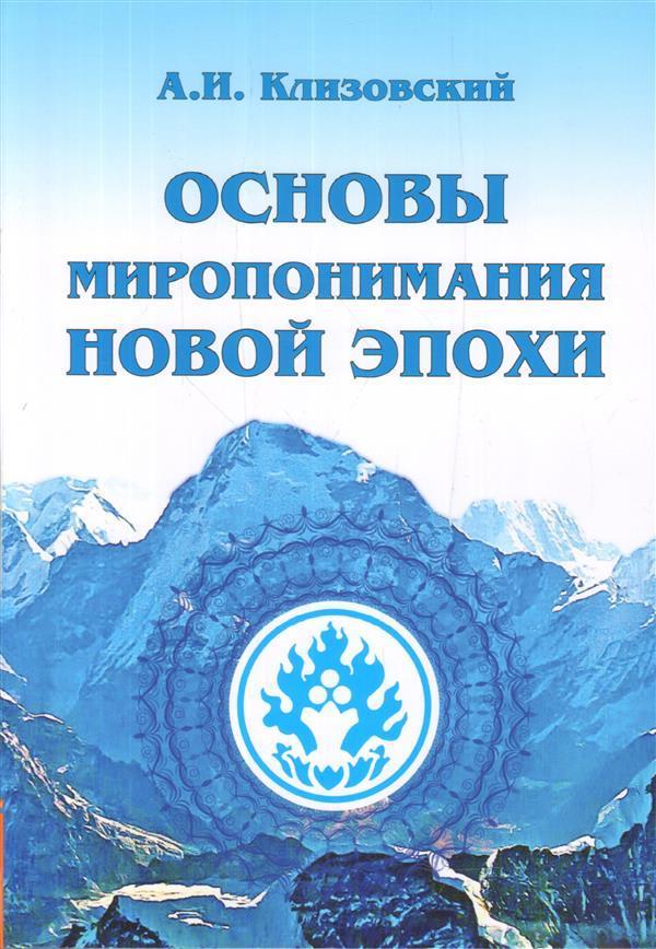 Основы миропонимания Новой Эпохи. Клизовский А. И