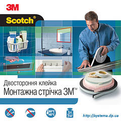 Двухсторонние клейкие ленты 3M™ на вспененной основе