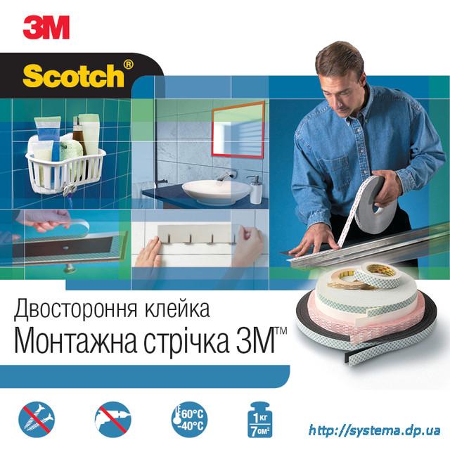 3M™ Двухсторонние клейкие ленты на вспененной основе