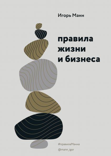 Игорь Манн. Правила жизни и бизнеса