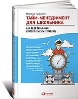 Тайм-менеджмент для школьника Как Федя Забывакин учился временем управлять Лукашенко