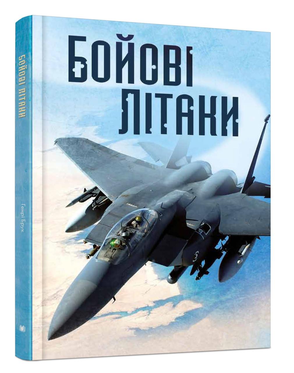 Хочу все знати. Бойові літаки. Автор Генрі Брук