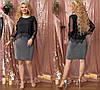 Святкове трикотажне плаття люрекс з круглим вирізом Оздоблення євро сітка з фистоном (50-56)