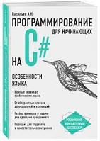 Программирование на C# для начинающих. Основные сведения. Васильев А.