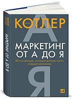 Маркетинг от А до Я 80 концепций которые должен знать каждый менеджер Котлер Ф