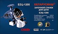 Заточной станок для цепей Беларусмаш БЗЦ-1200