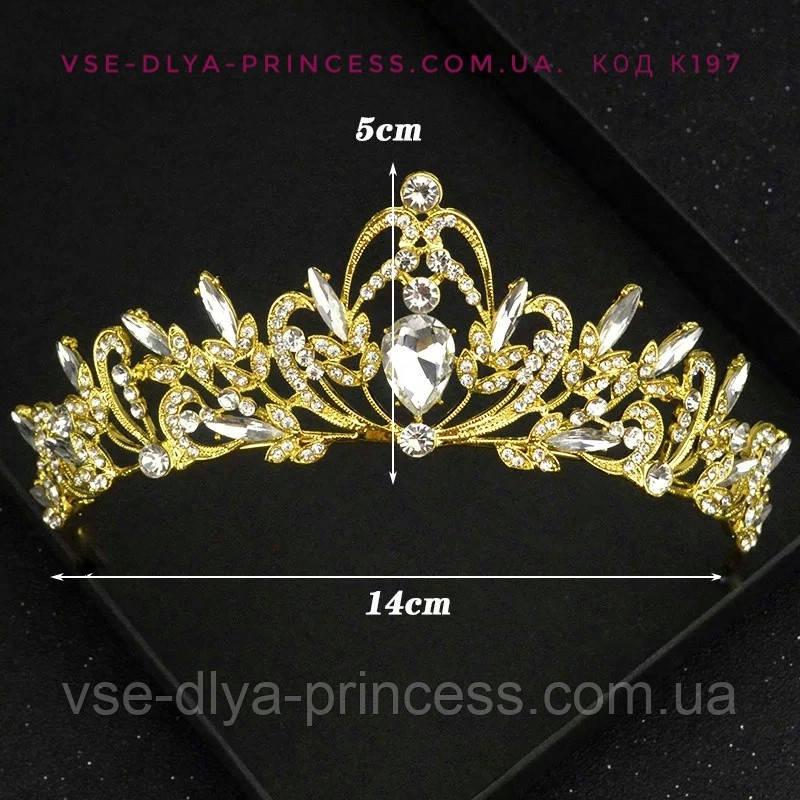 Диадема, корона под золото с прозрачными  камнями, высота 5 см.