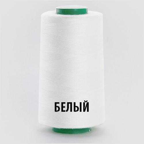 Швейные нитки Ninatex 50/2 (5000 ярдов) белые