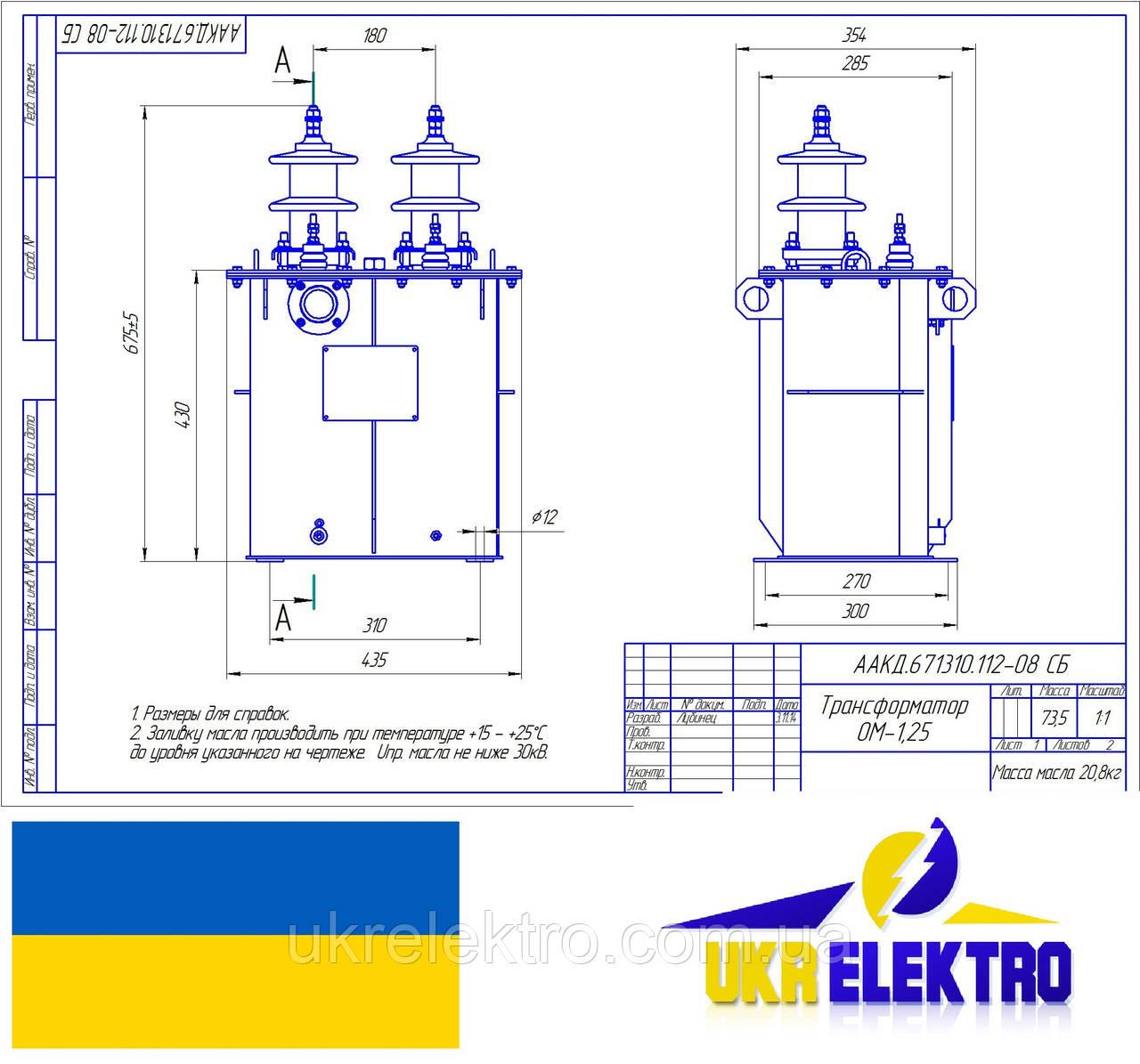 Трансформатор ОМ-1,25/10 (6) / 0,23 У1 Украина. Гарантия, полный пакет документов
