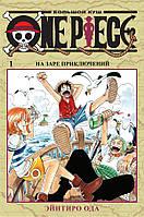 Ода Э.: One Piece. Большой куш. Кн.1