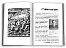 Степан Бандера. Людина і міф. Автор Галина Гордасевич, фото 2