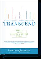 Transcend Девять шагов на пути к вечной жизни Рэймонд Курцвейл и Терри Гроссман