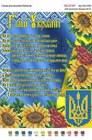 Ricamo Схема для вышивки бисером Гимн Украины