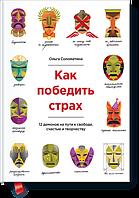 Как победить страх 12 демонов на пути к свободе счастью творчеству Ольга Соломатина