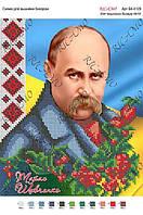 Ricamo Схема для вышивки бисером Шевченко