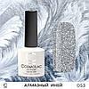 Гель-лак Cosmolac №053 Алмазный иней