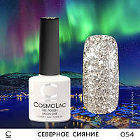 Гель-лак Cosmolac №054 Северное сияние