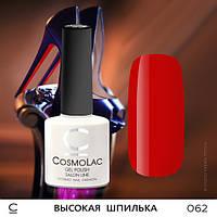 Гель-лак Cosmolac №062 Высокая шпилька