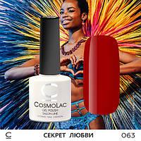 Гель-лак Cosmolac №063 Секрет любви