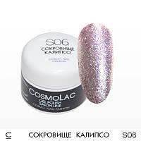 "CosmoLac, жидкая слюда Cosmo S06 ""Сокровище Калипсо"" (5 мл)"