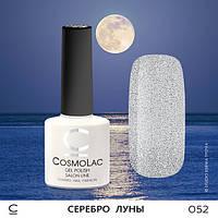 Гель-лак Cosmolac №052 Серебро луны