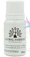 Краска для аэрографа Global Fashion 10 мл №8 ,зеленый, фото 1