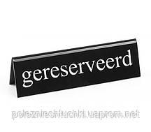 Табличка на стол Gereserveerd (Резерв) пластиковая Hendi
