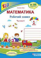 Заїка А.М. Математика. 1 клас. Робочий зошит Ч1 (до підр.Заїки А.М.) 2018 (НУШ)